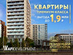 ЖК «Резиденции архитекторов» Квартиры с панорамными видами